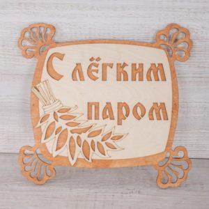 "Табличка ""С легким паром"""