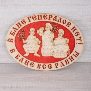 """Табличка """"В бане генералов нет в бане все равны"""""""